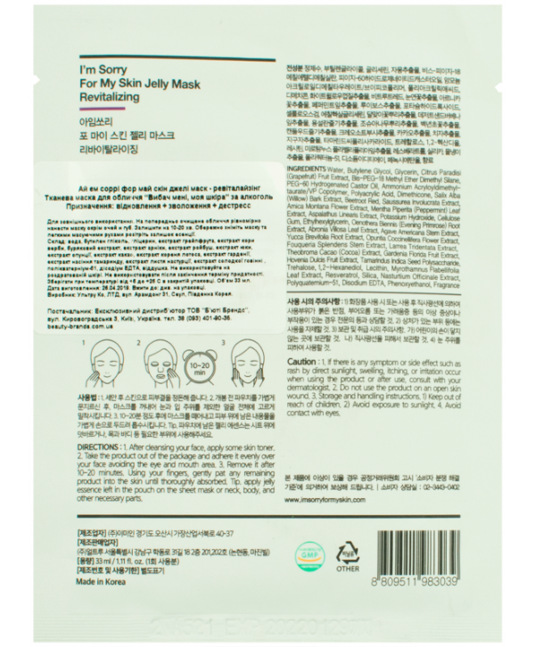 I'm Sorry For My Skin Jelly Mask - Revitalizing